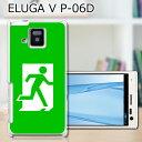 ELUGA V P-06D ケース/カバー 【非常口 白打クリア】p06d ELUGA V P-06DUV硬化印刷の保護ケース...