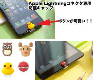 Apple Lightningアダプタ専用防塵キャップApple Lightningアダプタ専用防塵キャップ【Lightning...