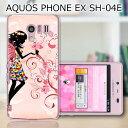 送料無料 AQUOS PHONE EX SH-04E カバー/ケース 【出会い 無地白】アクオスフォン aquosphone sh04e AQUOSPHONE SH-04E専用ハードカバー/ケース スマートフォン