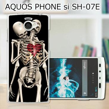 送料無料 AQUOS PHONE si SH-07E ケース/カバー 【骨まで愛して クリアケース素材】アクオスフォン SH07E スマートフォンカバー・ケース・ジャケット