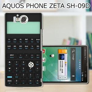 AQUOSPHONE Zeta SH-09D ケース/カバー 【電卓 塗装ケースベース】sh09d AQUOSPHONE Zeta SH-09...