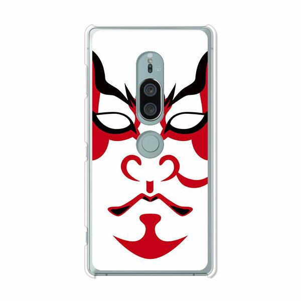 スマートフォン・携帯電話アクセサリー, ケース・カバー Xperia XZ2 Premium SO-04K Xperia XZ2 Premium SOV38 Xperia XZ2 Premium docomo au SONY