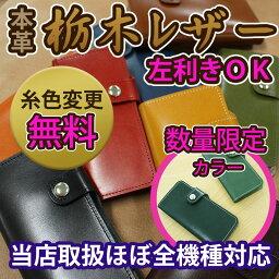 Aquos Sense Sh 01k 他 ほぼ 全機種対応 栃木レザー 本革 スマホケース 手帳型 Iphonex Galaxy Feel Sc 04j ケース Aquos L2 Aquos R Sh 03j ケース Iphone7ケース Xperia Xz1 So 01k Android One S3 S4 アクオス 本革 らくらくフォン4