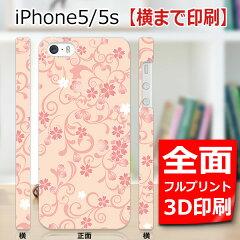 iPhone5 桜ヴェール 横までプリントカバー