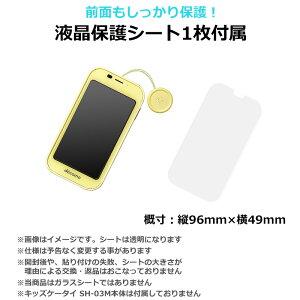 保護フィルム付きキッズケータイSH-03Mケース/カバー【シバイヌ透明クリアケース/TPUソフトケース素材】ドコモこども向け携帯電話ケース携帯カバー携帯の色がいかせる携帯ケース