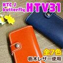 送料無料 全7色 栃木レザーを使用した国産品質の 本革 手帳型スマホカバーHTC J butterfly HTV3...