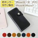 送料無料 iPhoneSE2 iPhone8 iPhone7ケース共通 本革 栃木レザー手帳型カバー 【本革 栃木レザ……