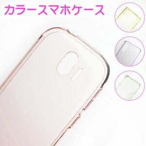 カラーソフトケース【彩〜いろどり〜】シリコンケースよりもほどよい硬さの柔らかいTPUソフトケーススマホケース多機種対応AQUOSsense3SH-02MAQUOSsense2SH-01KカバーXperiaAceiPhone8ケース携帯カバーおしゃれでかわいいスマホカバー