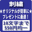 名入れ 刺繍 刺しゅう 10文字まで500円均一 オリジナル エプロン 特製 ギフト プレゼント 名前 イニシャル を入れる ネーム 入れ
