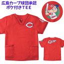 カープ スクラブ Tシャツ 広島東洋カープ ポケット付き カープ坊や ギフト プレゼント グッズ 大きい サイズ S M L LL 3L ラッピング 広島の商品画像