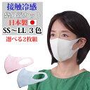 接触冷感 洗えるマスク 2枚セット 夏用 吸水速乾 紫外線カット 殺菌 大人用 子供用 幼児用 SS S M L LL サイズ 布マスク 小さめ 大きめ 白 マスク 洗濯可能 日本製 布製マスク 男女兼用