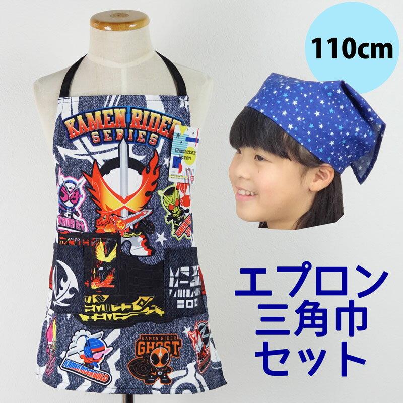 Kamen Rider 110cm