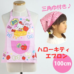 Children's apron triangle width set Hello Kitty 100cm Cute pink heart pattern triangle width that can be worn by yourself Mail service is possible Kitty's Mother's Day gift