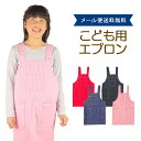 子供用 エプロン H型 無地 紺 赤 黒 ピンク 名入れ 刺繍 130...