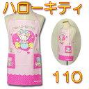 楽天ハローキティ 子供用・幼児用エプロン110cm(サロンジェ)