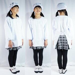 給食着ユニセックスオールシーズン小学校中学校白い無地抗菌日本製120130140150160給食服エプロン給食衣調理実習小学生中学生