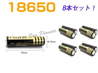 【レターパック送料無料】18650電池8本セット/充電式電池8本/リチウムイオン充電池/過充電保護回路付/バッテリー/ウルトラファイアー/ウルトラファイヤー/18650リチウムイオン電池/Ultrafire4000mAh/バッテリー