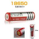 【定形外送料無料】18650 Li-ion/リチウムイオン充電池/過充電保護回路付/バッテリー/18650リチウムイオン電池/1700mAh/バッテリー