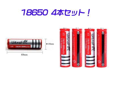【レターパック送料無料】18650電池4本セット/充電式電池4本/リチウムイオン充電池/過充電保護回路付/バッテリー/ウルトラファイアー/ウルトラファイヤー/18650リチウムイオン電池/Ultrafire4000mAh/バッテリー