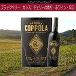 [エラベル]クラレット・カリフォルニア [2015] フランシス・コッポラ・ダイヤモンド・コレクションアメリカ カリフォルニアワイン 赤ワイン カベルネ・ソーヴィニヨン [erabell]