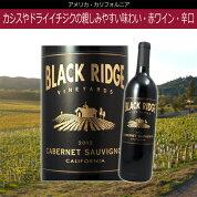 カベルネ・ソーヴィニヨン・カリフォルニア[2013]ブラック・リッジ【カリフォルニア/赤】