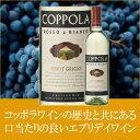 ピノ・グリージョ・カリフォルニア [2016] コッポラ・ロッソ&ビアンコアメリカ カリフォルニアワイン 白ワイン [erabell]