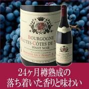 ブルゴーニュ・オート・コート・ド・ニュイ・ピノ・ノワール・フー・ド・シェーヌ・ギィ・シモン・エ・フィス・フランスワイン・ブルゴーニュ・赤ワイン