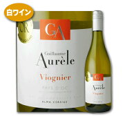 ギヨーム・オーレル・ヴィオニエ・アルマ・セルシウス・フランスワイン・ラングドック・白ワイン・金賞受賞