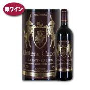 シャトー・カプデ・AOC・サン・ジュリアン・赤ワイン・フランス・ボルドー・カベルネ・ソーヴィニヨン・メルロー・カベルネ・フラン