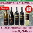 [エラベル]【送料無料】【組み合わせ自由】ブラック・リッジ・5本セットアメリカ カリフォルニアワイン ワインセット 赤ワインセット 白ワインセット ミックス※クール便ご希望の場合別途324円