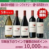 [エラベル]【送料無料】【組合せ自由】ハーン・ワイナリー・5本セットアメリカ カリフォルニアワイン ワインセット 赤ワインセット 白ワインセット ミックス※クール便ご希望の場合別途324円