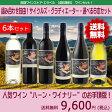 [エラベル]【送料無料】【組み合わせ自由】サイクルズ・グラディエーター・6本セットアメリカ カリフォルニアワイン セットワイン 赤ワインセット 白ワインセット ミックス※クール便ご希望の場合別途324円
