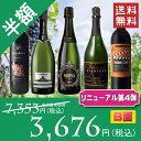 【半額】【送料無料】B面(第4弾) スパークリングワインが3...