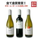 【お試しセット】【送料無料】全て金賞受賞ワイン!ギヨーム・オーレル!南仏のゴールドメダルゲッターが造る高級ブドウ品種!カベルネ、シャルドネ、ヴィオニエの3本セットワインセット フランス ラングドック 赤ワイン 白ワイン アルマ・セルシウス