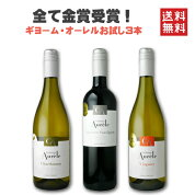 お試しセット・送料無料・全て金賞受賞ワイン・南仏のゴールドメダルゲッターが造る高級ブドウ品種・カベルネ・シャルドネ・ヴィオニエ・3本セット・ワインセット・フランス・ラングドック・赤ワイン・白ワイン