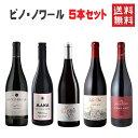 ワインセット 赤 送料無料 高貴なるブドウ ピノ ノワールだけ 飲み比べ 5本セットフランス イタリア カリフォルニア ニュージーランド ピノノワール