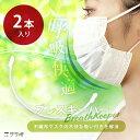 マスク 骨 マスクの骨 マスクのほね ほね ブラケット フレーム 化粧崩れ防止 大人用 男性 女性 メイク崩れ防止 蒸れ防止 不織布 息苦しくない マスク インナー 立体 軽量 透明 ワイヤー 送料無料 夏 空間 呼吸 母の日 *1