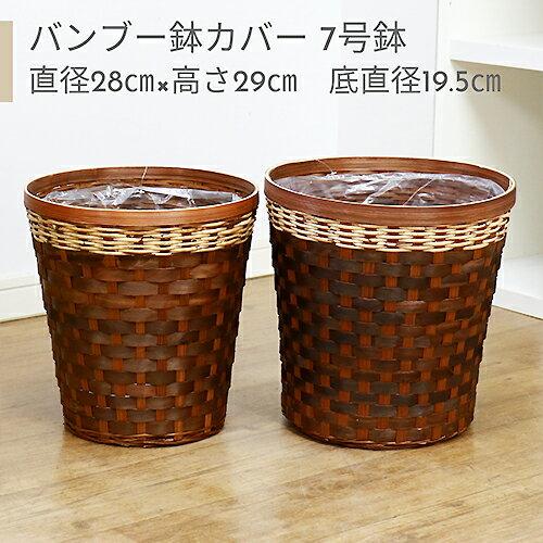 植木鉢・プランター, 植木鉢・プランターカバー  7