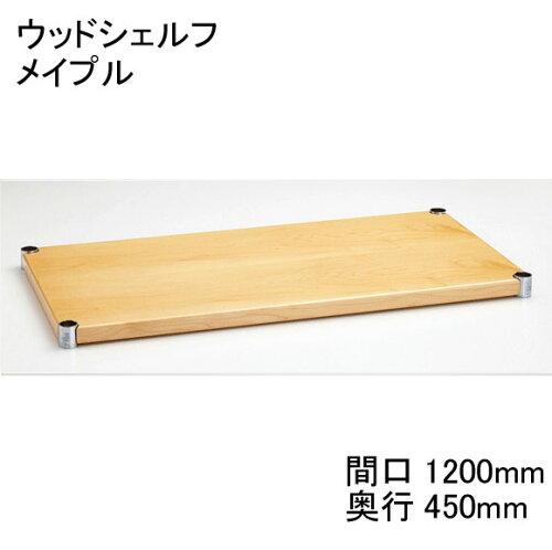 ホームエレクター Home erecta 間口1200mm×奥行450mmウ...