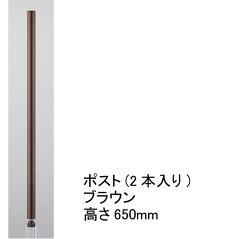 ホームエレクター Home erecta 650mmポスト(2本入):ブラウン  H26PDB…