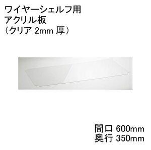 ホームエレクター Home erecta 間口600mm×奥行350mmアクリル板 H1424AB1【全品送料無料】エレクター