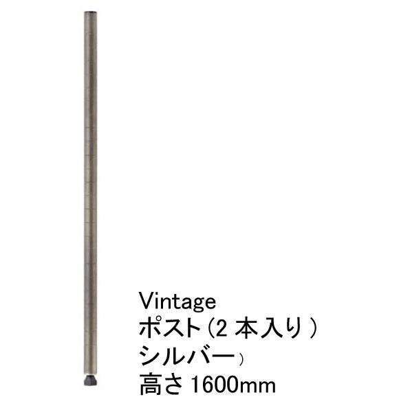 ホームエレクター 1600mmポスト(2本入)Vintage ポストシルバー  H63PVS2 【全品送料無料】
