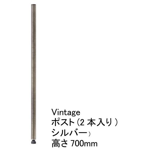 ホームエレクター 700mmポスト(2本入)Vintage ポストシルバー  H28PVS2 【全品送料無料】