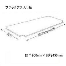 ホームエレクター Home erecta 間口900mm×奥行450mmブラック アクリル板 HO1836BAB1 【全品送料無料】エレクター