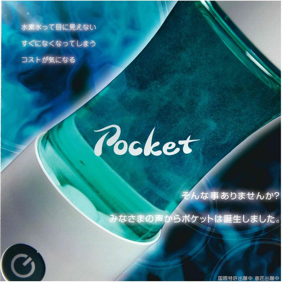 水素水生成器 Pocket!