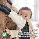 抱っこ紐 よだれカバー チャイルドシート ベルトカバー エルゴ ベビーカー 日本製 オーガニックコットン よだれパット 水筒 肩紐