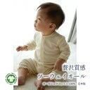 ツーウェイオール 日本製 オーガニックコットン 100% カバーオール ロンパース 出産祝い 新生児から12ヶ月