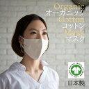 (予約販売5月12日〜5月19日前後の出荷予定) オーガニックコットン 日本製 マスク 大人 1枚 Organic 洗えるマスク 布マスク