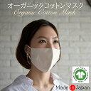 【楽天ランキング4冠】 オーガニックコットン 日本製 マスク 大人 1枚 大きめ Organic 洗えるマスク 個包装 布マスク