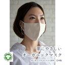 【楽天ランキング4冠】 オーガニックコットン 日本製 マスク 大人 1枚 大きめ Organic 洗えるマスク 個包装 布マスク 防災認定